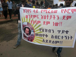 #AmharaProtests in Gondar in solidarity with #OromoProtests, 31 July 2016