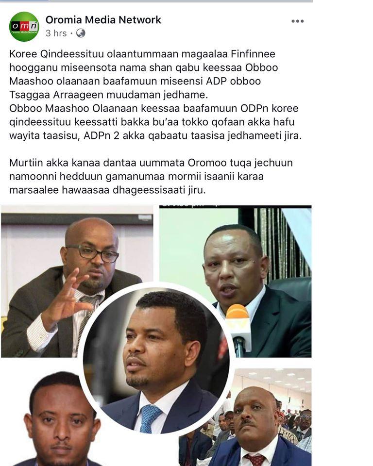 Finfinnee | OromianEconomist